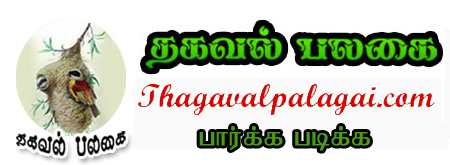Thagaval Palagai Website